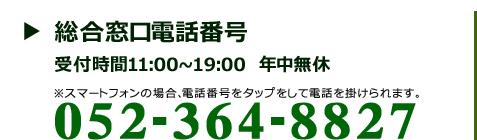 総合窓口電話番号:052-483-6200