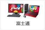FMV/富士通